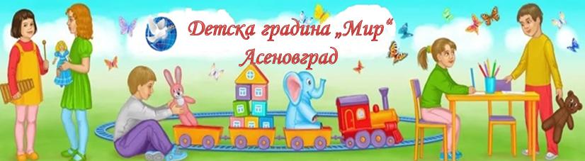 """ДГ """"Мир""""  Асеновград"""